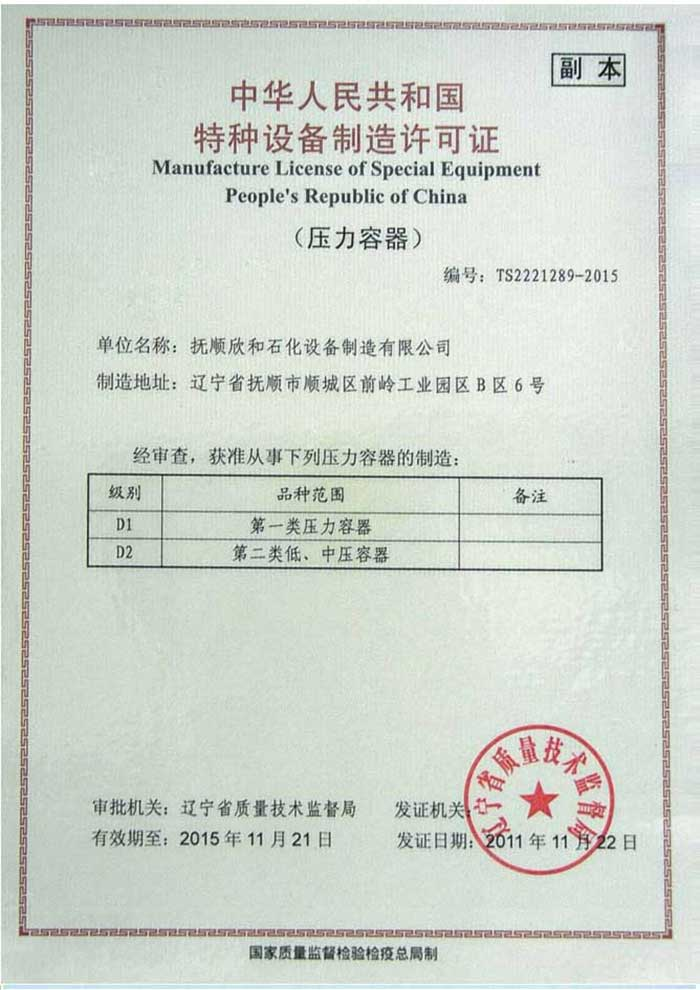 Special equipment manufacturing license-Xinhe Petrochemical ...